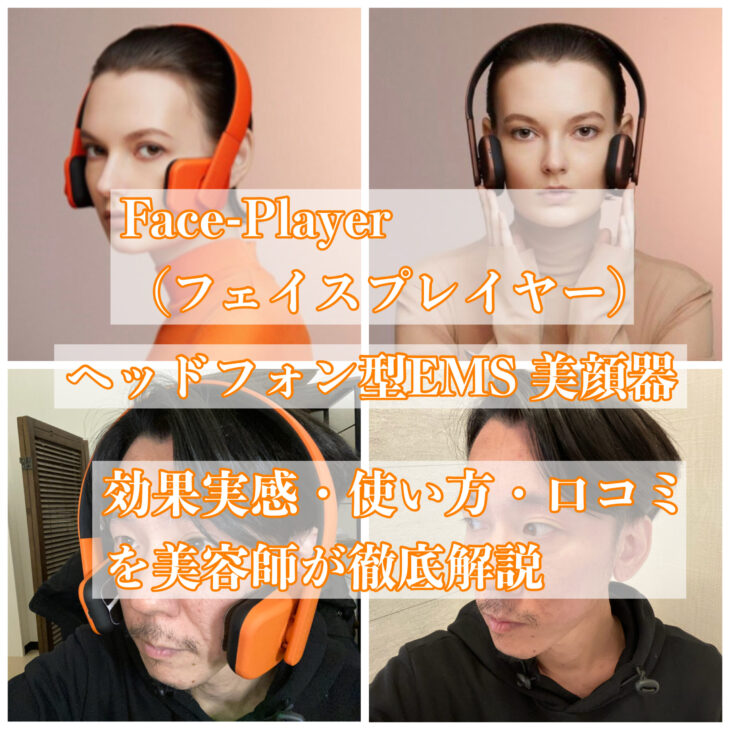 faceplayer フェイスプレイヤー 効果 使い方 口コミ