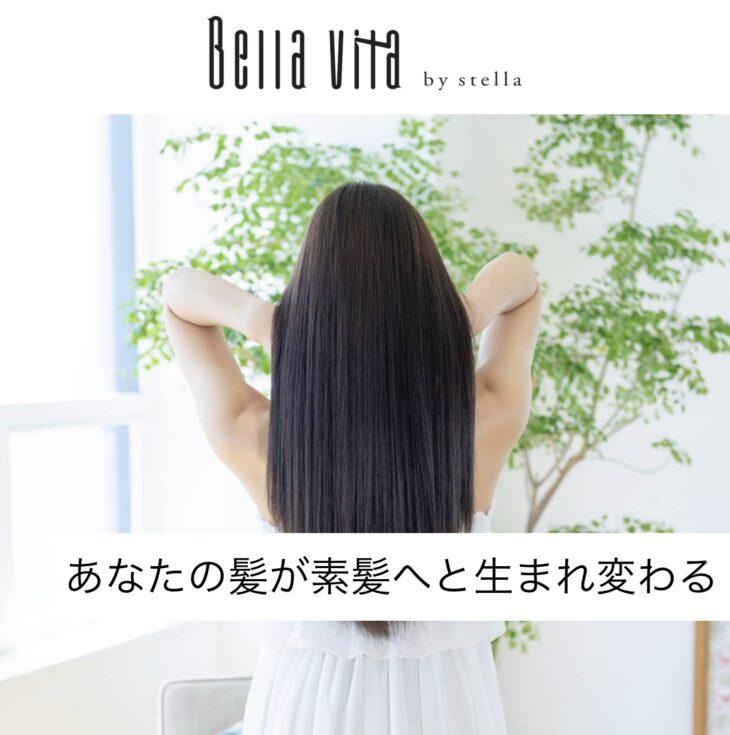 髪質改善 Bellavita ホームページ